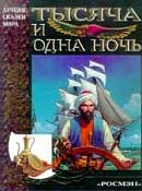 Русский вариант оформления книги «Тысяча и одна ночь»