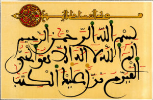 Образец древней арабской письменности